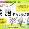 【DWE、お勉強、娘、息子】息子アルファベット練習、ステップバイステップ