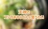 天神でコシのある讃岐うどん『福岡麺通団』