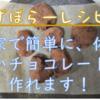 体にいいチョコレートをココアで簡単に作れます、ヴィーガンにも!