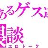【イベント告知】第32回ヤングエロトーク下ネタ飲み会@中目黒アロマカフェ