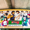 京成電鉄の四ツ木駅&市川ママ駅に行ってきた