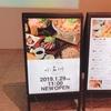 【浜松町】そば好きとカレー好き必見!クレアタワーB1Fにある小石川