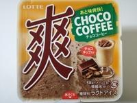 ロッテ「爽」チョココーヒーは王道感だらけで美味しい。香り高いチョココーヒー「と」チョコチップを楽しもう!