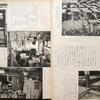新潟地震とバス団地  『暮しの手帖』1964年