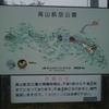 お山のてっぺんの「うどん屋」さん                          香川県綾川町「萩の里」