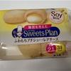 糖質を考えたふわもちプチシュー・レアチーズを実食!【糖質制限】【スイーツ】【ナチュロー】