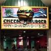 ハワイでアメリカを感じるハンバーガー