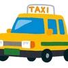 【川崎市高津区・陣痛タクシー】高津区の陣痛タクシーと配車可能なタクシー会社まとめ