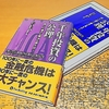 【読了】「「経済的な堀」を持つビジネス」ガイドブック - 『千年投資の公理 』パット・ドーシー