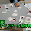 【第二回】三軒家ボードゲーム制作日記 【対立編】