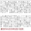 【週刊ポスト】天皇家は「女性宮家」の創設を望んでいるとの見方が強い