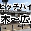 栃木から広島までヒッチハイク1日目