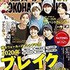 YokohamaWalker横浜ウォーカー2020年1月号 [雑誌]