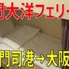 寝台列車気分で瀬戸内海横断!「名門大洋フェリー」で12時間かけ北九州→大阪へ