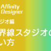 【iPad版 Affinity Designer】境界線スタジオの使い方