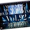 このツアーから感じた違和感…「モーニング娘。DVDマガジン Vol.92」の感想