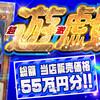 【遊戯王】残り半分!激アツ5000円遊戯王くじ 第58弾発売!