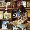 新刊メモ 2011/04/28