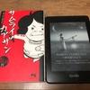 【手放し】電子書籍タブレット・Kindle Paperwhite32GBをお迎えして、本をどんどんフリマサイトへ。