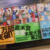 「サラバ」上・中・下巻 西加奈子 読書感想