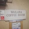 ハワイ日記①Wailana Coffee House (ワイラナ・コーヒー・ハウス) で夕食・・・量が多いです。けどアメリカンな感じで満足。