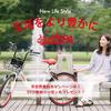 【PiPPA】シェアサイクルが実現する新たなアクセス【自転車】
