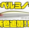 【レイドジャパン】タダ巻きで釣れるミノープラグ「レベルミノー」に新色追加!