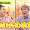 """土井雄弘とマツコは""""ねりもの家族""""卑屈なかまぼこジャーナリストのプロフィール!"""