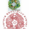 【絵入りハト印】2015.12.11・冬のグリーティング