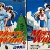 Merry Wind  1997年
