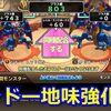 【モンパレ】メタル祭り2日目 シドーが地味にパワーアップ!
