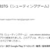 GooglePlayにプライバシーポリシーを追加した