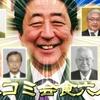政治への監視!!