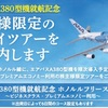 ANA A380の最新動向!就航は2019年5月から?株主向け限定ツアーの紹介