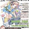 新作アニメ「幕末義人伝 浪漫」と「MUSHASI-GUN道-」の共通項(モンキー・パンチ、時代劇、パチンコ)