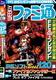 【2000年】【6月30日号】ファミ通 2000.6/30
