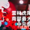 雲林虎尾☆南部最大の中元祭