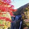 袋田の滝にて紅葉狩りの日帰り旅【見どころ・周辺風景&名物紹介】