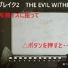 【ネタバレ/裏技】サイコブレイク2 映写機のイスに座った状態で△ボタンを押すと・・・?