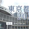 週刊現代(7/8号)・都議会選当落予想記事を読んで...「流れ」が変わるのかどうか!?