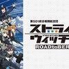 アニメ『ストライクウィッチーズ ROAD to BERLIN』はエロ描写が邪魔なぐらい熱い漢どもの物語だ!