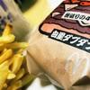 【掟破りの】マクドナルドの「白星ダブダブチ」の巻【4枚ビーフ!】