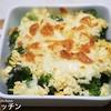 【簡単レシピ♪】レンジとトースターで完成!『ブロッコリーのタルタルチーズ焼き』の作り方