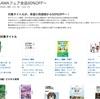 読みたかった本が読めるチャンス!KindleストアでKADOKAWAの電子書籍が50%以上オフになるセールが開催中!