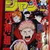 週刊少年ジャンプ2018年43号はHUNTER×HUNTERが連載再開!!