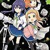 Quro『恋する小惑星 3』