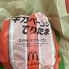 ギガベーコンてりたま を食べて見た。マクドナルド