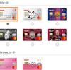 楽天カードの家族カードを作らない方法は新規入会すればいいだけ!必ず発行はウソ!