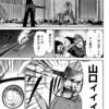 ヤンキークエスト 1話【ネタバレ画バレ】01巻 漫画