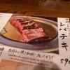 蒲田でレバーはここ!肉のいちのへに行ってきました。